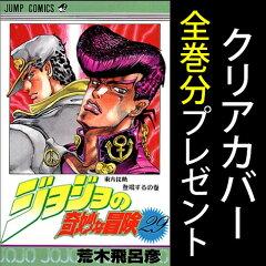 【クリアブックカバー付き】ジョジョの奇妙な冒険 [新書版] 第4部 ダイヤモンドは砕けない 全…