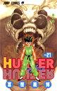 HUNTER×HUNTER [ハンター×ハンター] (1-23巻 続巻)