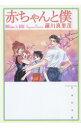 送料無料!!【漫画】赤ちゃんと僕 [文庫版] 全巻セット(1-10巻 全巻) / 漫画全巻ドットコム