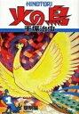 【在庫あり/即出荷可】【新品】火の鳥 (1-12巻 全巻) 全巻セット