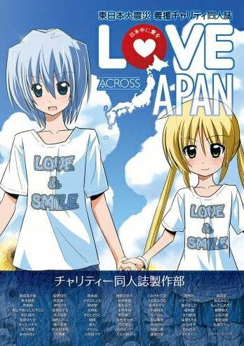 同人誌, オリジナル  LOVE ACROSS JAPAN