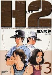 送料無料!!【漫画】H2 [ワイド版] 全巻セット (1-17巻 全巻)/漫画全巻ドットコム