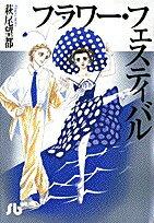 【新品】フラワーフェスティバル [文庫版](1巻 全巻)