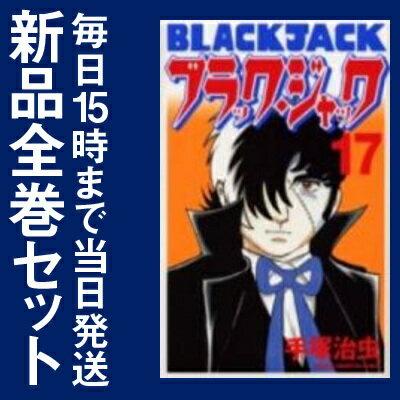 ブラック・ジャック [新装版] (1-17巻 全巻) 全巻セット