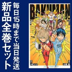 【漫画】バクマン。 全巻セット (1-20巻 全巻)