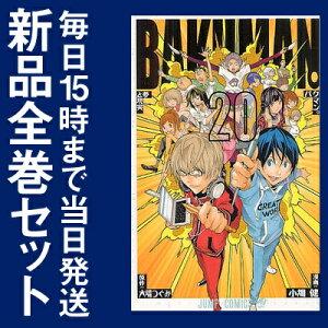 送料無料!!【漫画】バクマン。 全巻セット (1-20巻 全巻) /漫画全巻ドットコム
