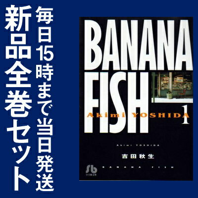 Banana fish バナナフィッシュ [文庫版] (1-11巻 全巻) 全巻セット