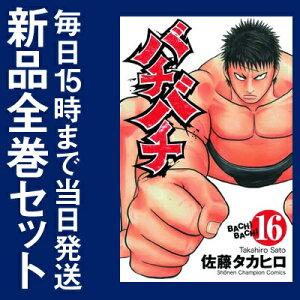 送料無料!!【漫画】バチバチ 全巻セット (1-16巻 全巻) / 漫画全巻ドットコム