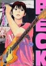 BECK ベック (1-34巻 全巻)