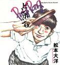 送料無料!!【漫画】ピンポン 全巻セット (1-5巻 全巻) / 漫画全巻ドットコム