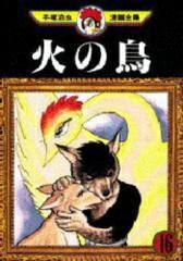 火の鳥 (1-16巻+少女クラブ版 全17巻)