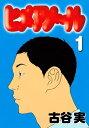 送料無料!!【漫画】ヒメアノ〜ル 全巻セット(1-6巻 全巻) / 漫画全巻ドットコム