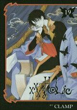 XXXHOLiC ホリック (1-19巻 全巻) 全巻セット