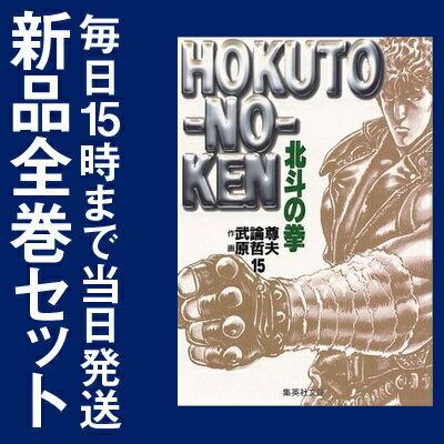 北斗の拳 [文庫版] (1-15巻 全巻) 全巻セット