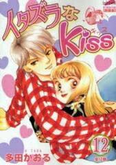イタズラなKiss [フェアベルコミックス クラシコ](1-12巻 全巻)
