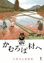 送料無料!!【漫画】かむろば村へ 全巻セット(1-4巻 全巻) / 漫画全巻ドットコム