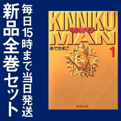 キン肉マン [文庫版] (1-18巻 全巻) 全巻セット