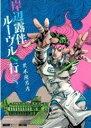送料無料!!【漫画】岸辺露伴 ルーヴルへ行く全巻セット (全1巻) / 漫画全巻ドットコム