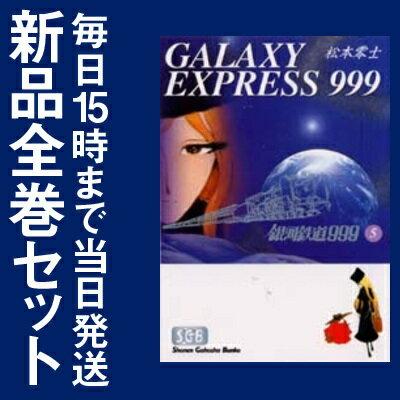 銀河鉄道999 [文庫版] (1-18巻 全巻) 全巻セット
