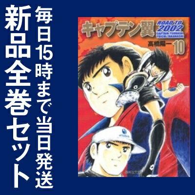 キャプテン翼 ROAD TO 2002 [文庫版](1-10巻 全巻) 全巻セット