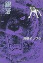 【新品】銀牙 -流れ星 銀- [文庫版] (1-10巻 全巻) 全巻セット