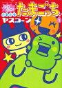 【新品】GOGO!たまたまたまごっち(1-10巻 最新刊) 全巻セット