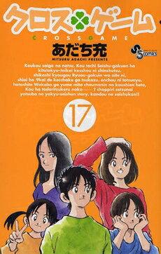 クロスゲーム(1-17巻 全巻) 全巻セット