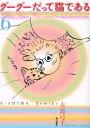 送料無料!!【漫画】グーグーだって猫である 全巻セット(1-6巻 最新刊) / 漫画全巻ドットコム