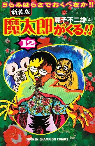 魔太郎がくる!! [新装版] (1-12巻 全巻) 全巻セット