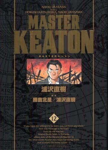 MASTERキートン [完全版] (1-12巻 全巻) 全巻セット