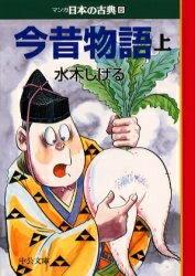 マンガ日本の古典 [文庫版] (1-32巻 全巻) 全巻セット