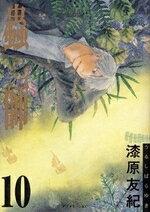 送料無料!!【漫画】蟲師 全巻セット (1-10巻 全巻) / 漫画全巻ドットコム