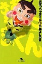 送料無料!!【漫画】おぼっちゃまくん [文庫版] 全巻セット (1-8巻 全巻) / 漫画全巻ドットコム
