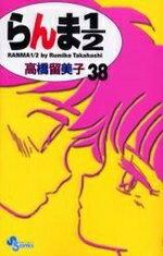 らんま1/2 [新装版] (1-38巻 全巻) 全巻セット