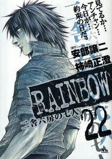 RAINBOW -二舎六房の七人- (1-22巻 全巻) 全巻セット