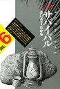 送料無料!!【漫画】ワイド版 サバイバル 全巻セット(1-6巻 全巻) / / 漫画全巻ドットコム