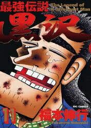 最強伝説黒沢 (1-11巻 全巻) 全巻セット