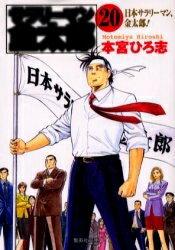 サラリーマン金太郎 (1-20巻 全巻) 全巻セット [文庫版]