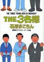 送料無料!!【漫画】THE3名様 全巻セット(1-10巻 全巻) / 漫画全巻ドットコム