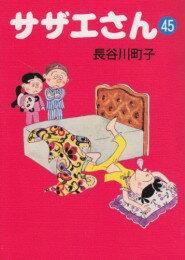 サザエさん [文庫版] (1-45巻 全巻)