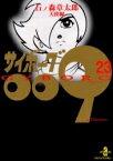 【新品】サイボーグ009 [文庫版] (1-23巻 全巻) 全巻セット