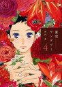 【在庫あり/即出荷可】【新品】夏雪ランデブー (1-4巻 全巻) 全巻セット