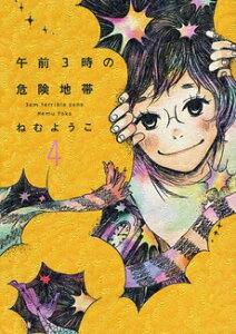 送料無料!!【漫画】午前3時の危険地帯 (1-4巻 最新刊) / 漫画全巻ドットコム