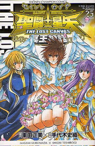 聖闘士星矢 THE LOST CANVAS (1-25巻 全巻) 全巻セット