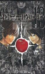 送料無料!!【漫画】DEATH NOTE デスノート (1-12巻全巻+13巻) / 漫画全巻ドットコム