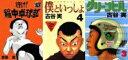 送料無料!!【漫画】古谷実セット (全34冊) / 漫画全巻ドットコム【20Jul12P】