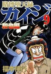 送料無料!!【漫画】カイジセット (全49冊) / 漫画全巻ドットコム【20Jul12P】