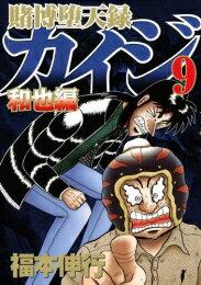 送料無料!!【漫画】カイジセット (全49冊) / 漫画全巻ドットコム