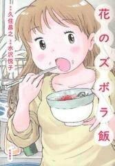 送料無料!!【漫画】花のズボラ飯セット (全3冊) / 漫画全巻ドットコム【20Jul12P】