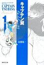 【在庫あり/即出荷可】【新品】キャプテン翼 GOLDEN−23 [文庫版] (1-8巻 全巻) 全巻セット